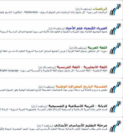 المدرسة الالكترونية السورية