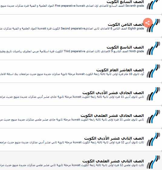 المدرسة الالكترونية الكويتية