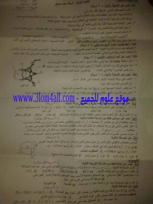 ورقة امتحان العلوم العامة - التاسع الثالث الاعدادي الاساسي دورة 2014 تربية ريف دمشق