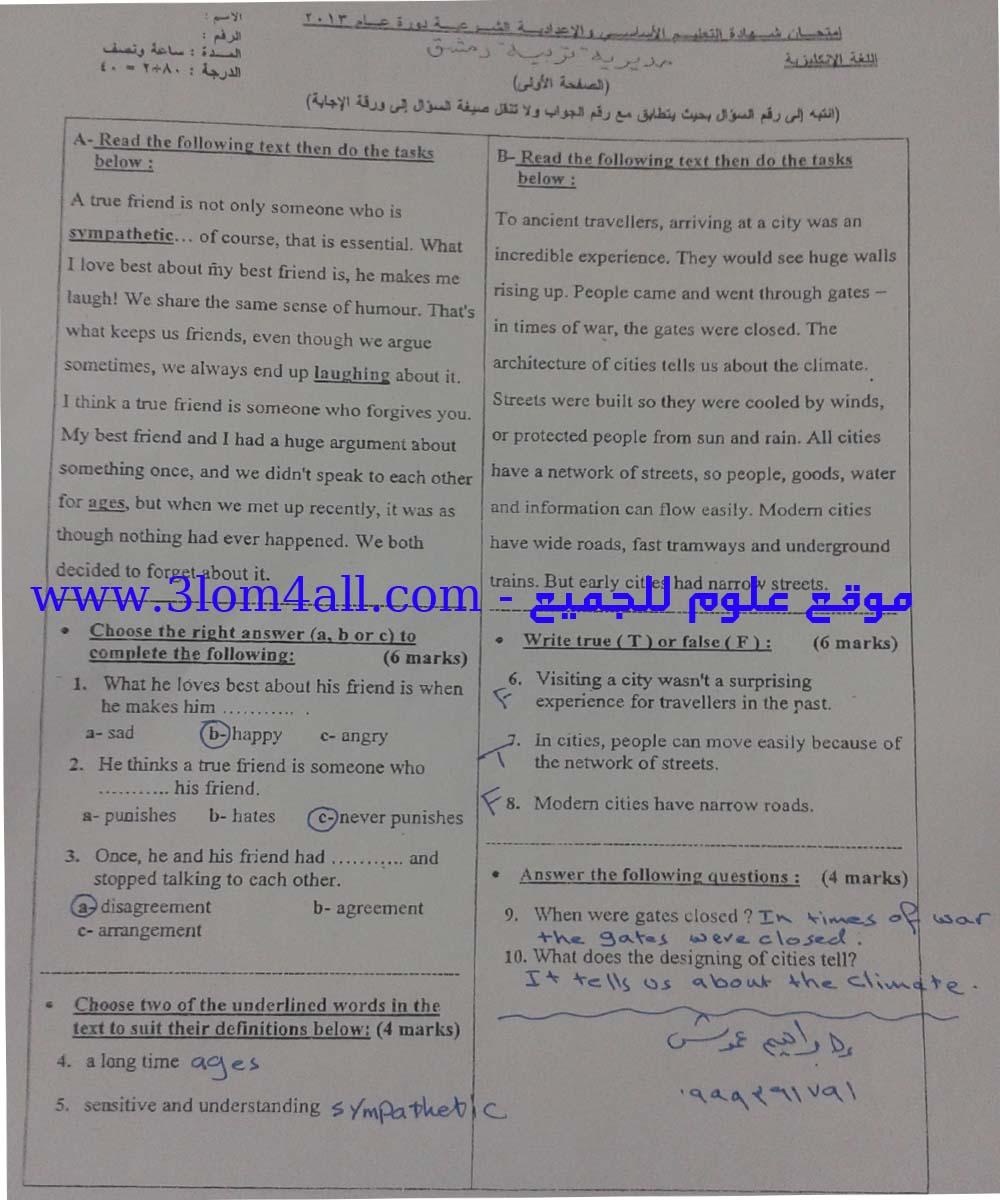 اللغة الانكليزية للصف التاسع حل اسئلة دورات عام 2013