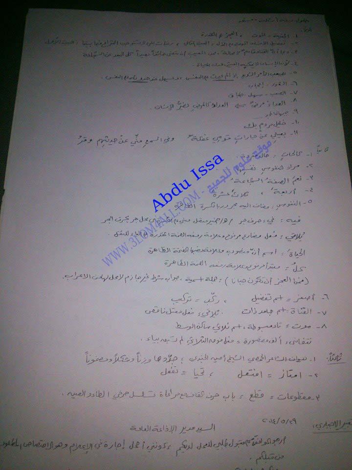 ورقة أسئلة العربي - التاسع 2014