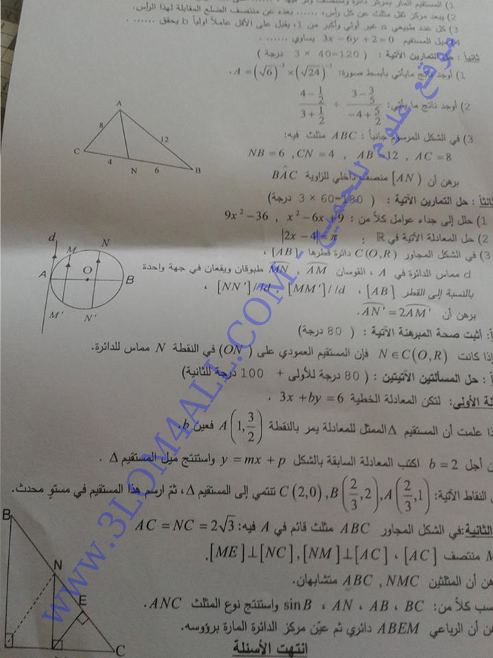 ورقة امتحان الرياضيات - التاسع الثالث الاعدادي الاساسي دورة 2014