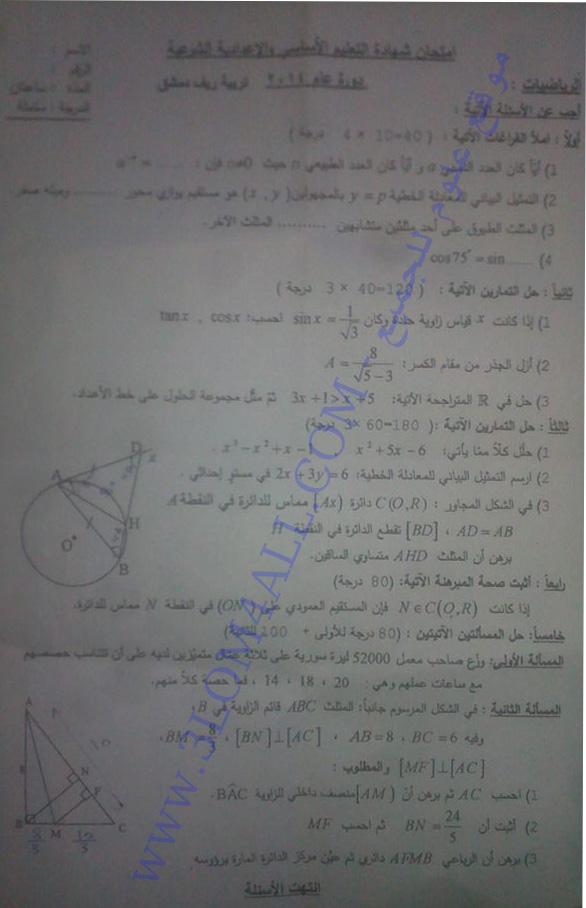 ورقة امتحان الرياضيات - التاسع الثالث الاعدادي الاساسي دورة 2014 تربية ريف دمشق