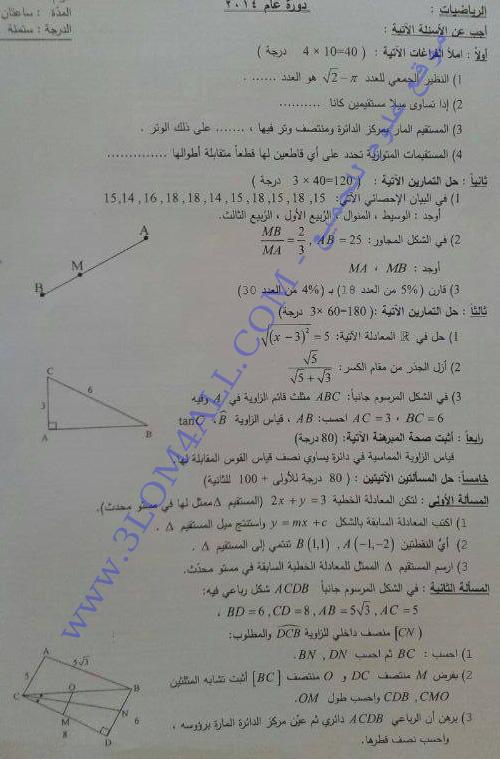 ورقة امتحان الرياضيات - التاسع الثالث الاعدادي الاساسي دورة 2014 تربية محافظة حماه