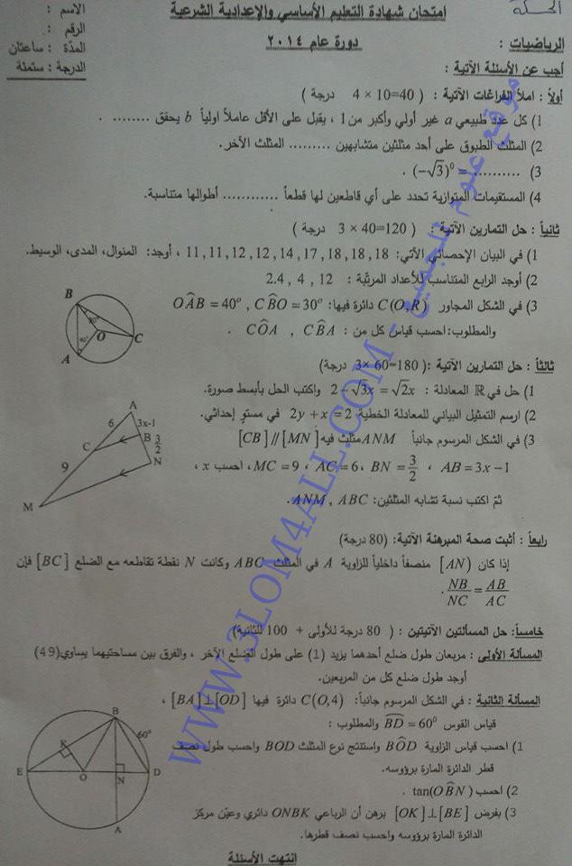 ورقة امتحان الرياضيات - التاسع الثالث الاعدادي الاساسي دورة 2014 تربية محافظة الحسكة
