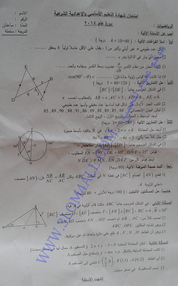 ورقة امتحان الرياضيات - التاسع الثالث الاعدادي الاساسي دورة 2014 تربية محافظة طرطوس