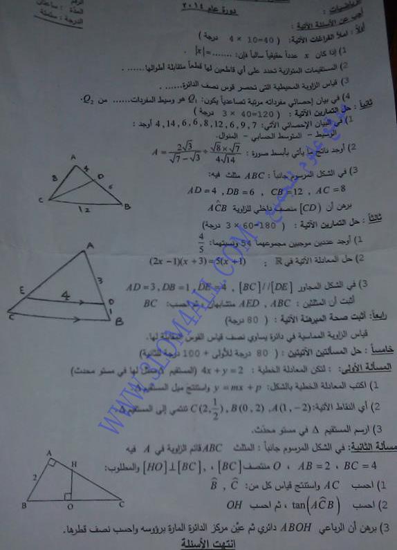 ورقة امتحان الرياضيات - التاسع الثالث الاعدادي الاساسي دورة 2014 تربية محافظة حمص