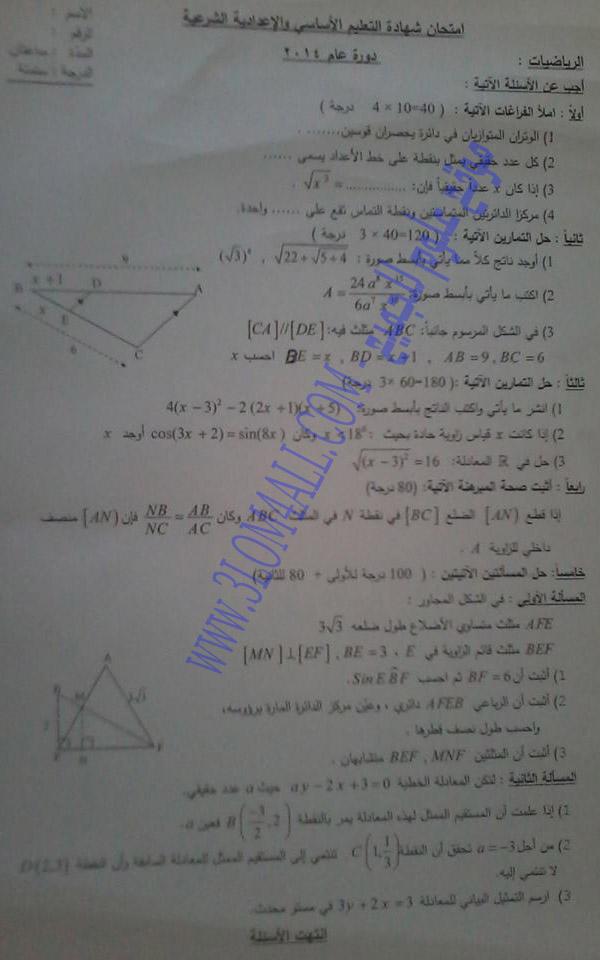 ورقة امتحان الرياضيات - التاسع الثالث الاعدادي الاساسي دورة 2014 تربية محافظة درعا