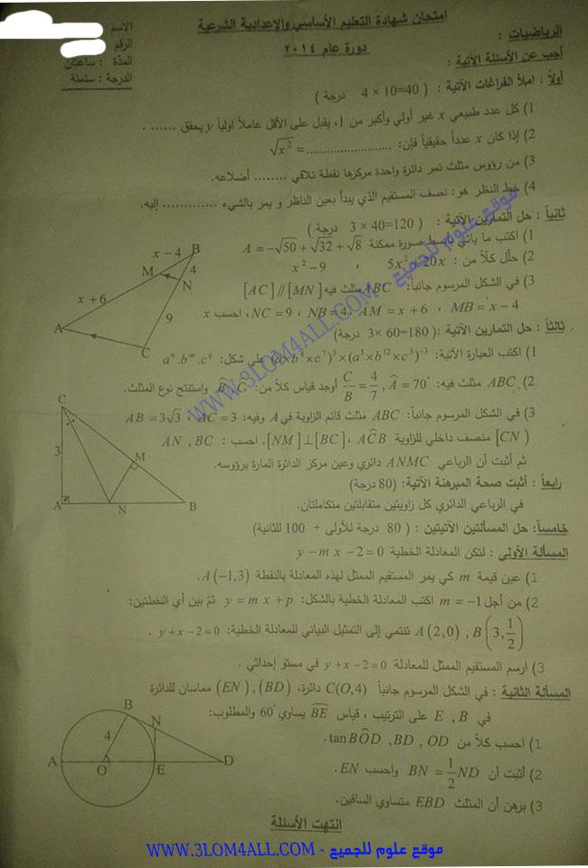 ورقة امتحان الرياضيات - التاسع الثالث الاعدادي الاساسي دورة 2014 تربية محافظة ادلب