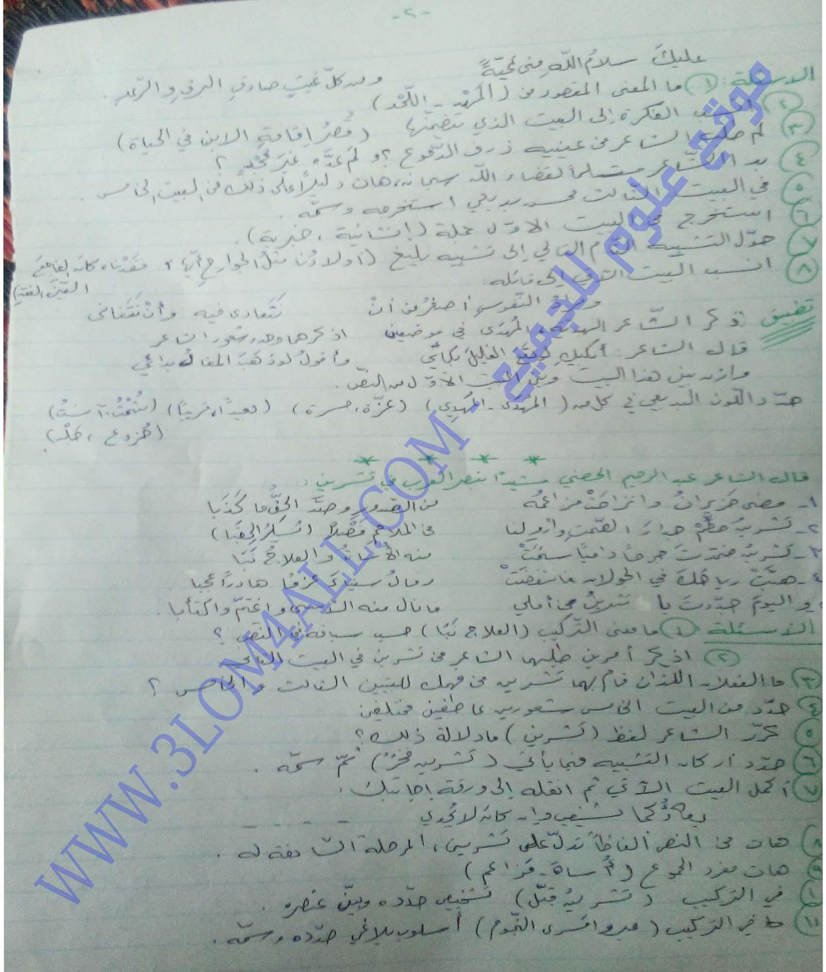 مجموعة من الاسئلة المهمة بالنصوص و القراءة و التعبير - التاسع سوريا