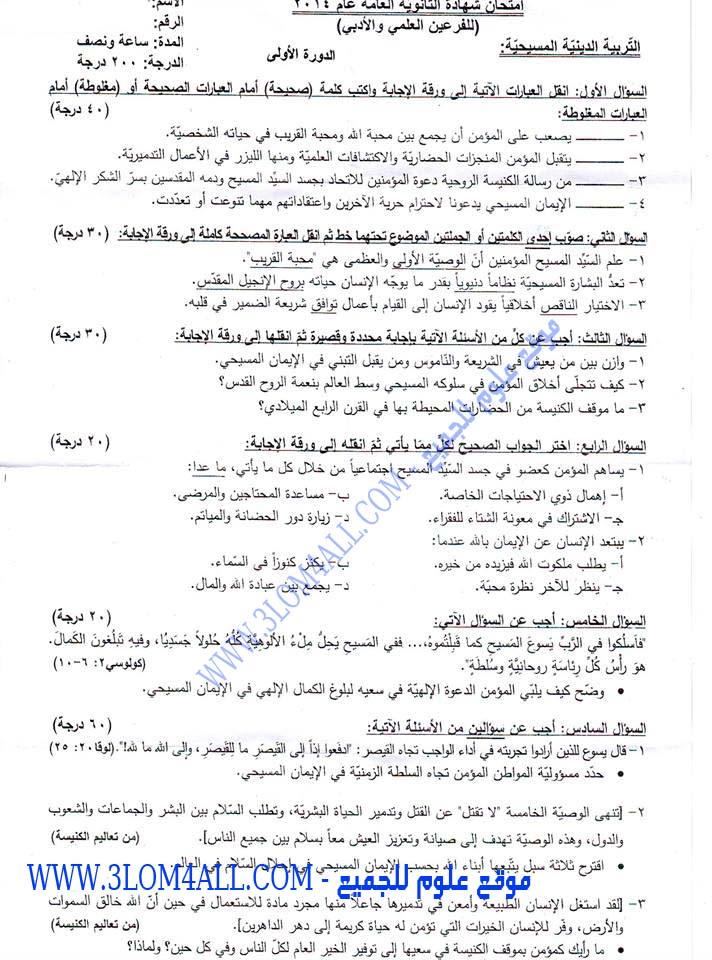 وزارة التربية في سوريا - ورقة امتحان الشهادة الثانوية الفرع العلمي و الأدبي - الديانة المسيحية 2014
