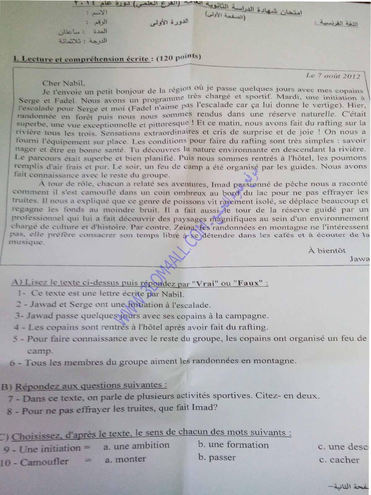 وزارة التربية قي سوريا : ورقة امتحان مادة اللغة الفرنسية شهادة الدراسة الثانوية العامة دورة 2014 الأدبي و العلمي