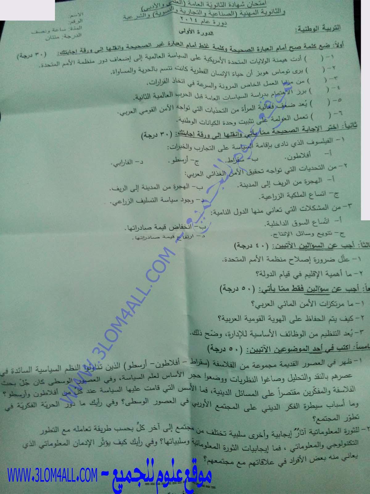 وزارة التربية قي سوريا : ورقة امتحان التربية الوطنية شهادة الدراسة الثانوية العامة دورة 2014 الأدبي و العلمي