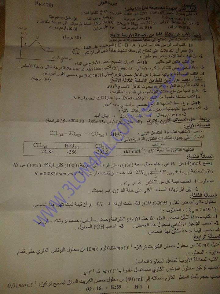 وزارة التربية في سوريا - ورقة اسئلة الكيمياء البكالوريا العلمي الدورة الاولى 2014 م