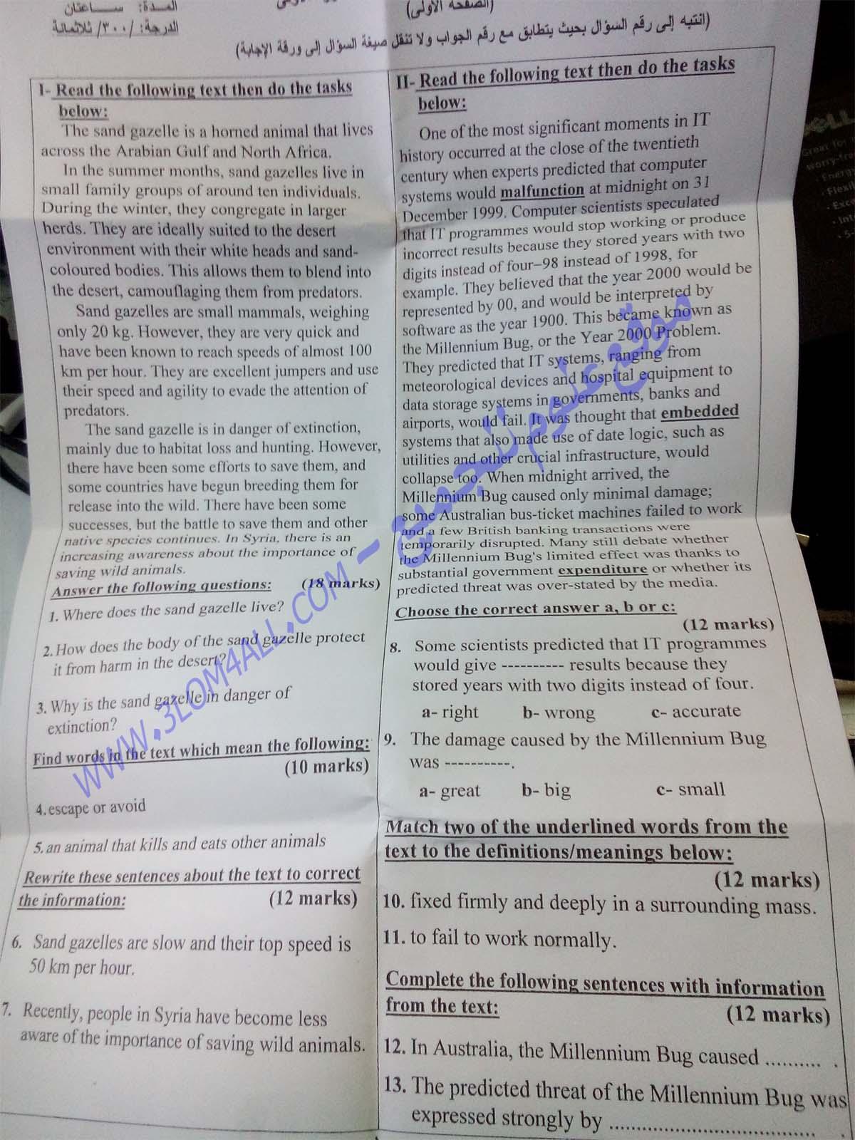 وزارة التربية قي سوريا : ورقة امتحان شهادة الدراسة الثانوية العامة دورة 2014 - اللغة الانكليزية الفرع العلمي