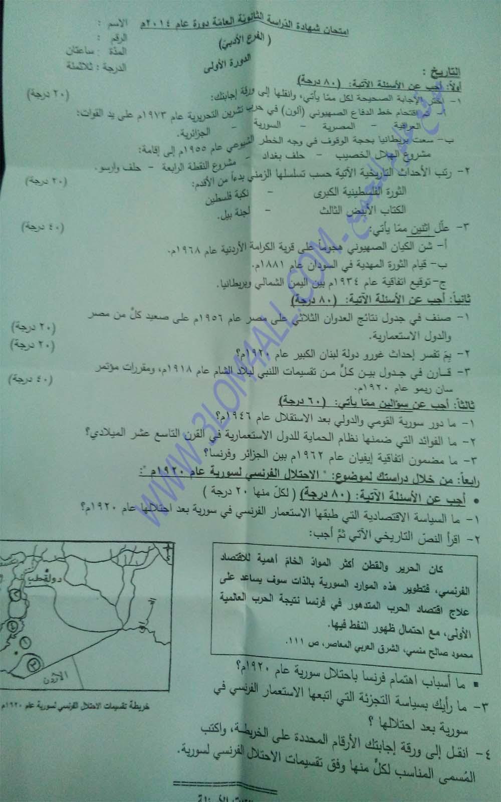 وزارة التربية في سوريا - ورقة اسئلة التاريخ البكالوريا الأدبي الدورة الاولى 2014 م