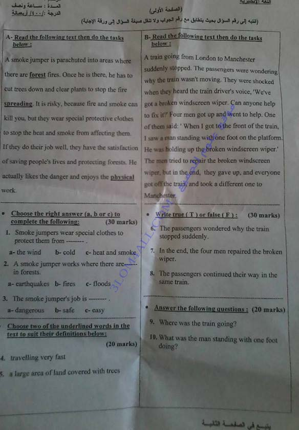 اسئلة اللغة الانجليزية 2014 للصف التاسع تربية محافظة حماه
