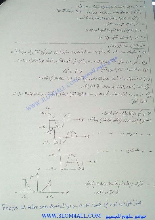 البكالوريا العلمي - الرسوم البيانية في الفيزياء - الثالث الثانوي