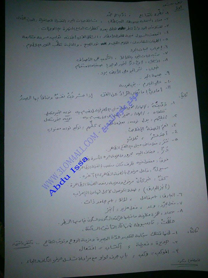 ورقة أسئلة العربي مع الحل - التاسع 2014 ريف دمشق