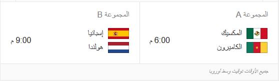 مباريات اليوم كأس العالم 13-6-2014