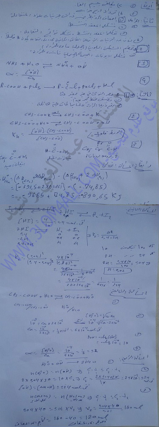 اسئلة دورات كيمياء بكالوريا - وزارة التربية في سوريا -حل اسئلة الكيمياء الدورة الاولى - 2014 م