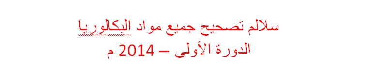 Post image of سلم تصحيح جميع مواد البكالوريا سوريا 2014 – الدورة الأولى