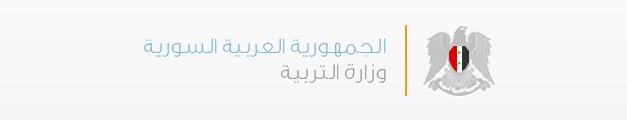 Post image of وزارة التربية السورية