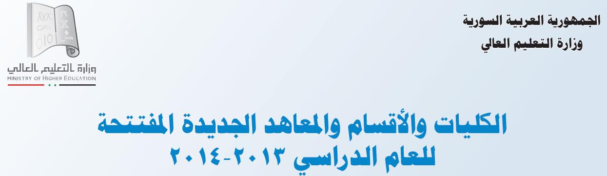 Post image of الكليات و الأقسام و المعاهد الجديدة المفتتحة للعام الدراسي 2013 – 2014