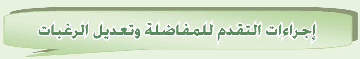 Post image of إجراءات و خطوات التقدم للمفاضلة و تعديل الرغبات