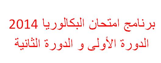 Post image of برنامج امتحان البكالوريا 2014 الدورة الاولى و الثانية