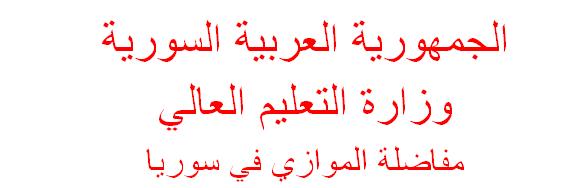 Post image of مفاضلة الموازي 2015 مفاضلة الموازي في سوريا 2014 – 2015