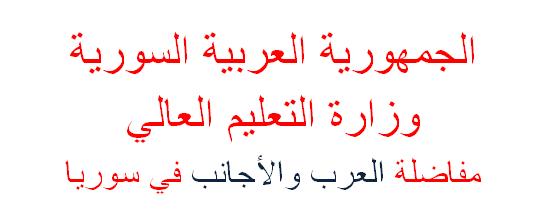Post image of مفاضلة العرب والاجانب في سوريا 2014