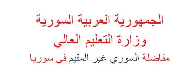 Post image of مفاضلة السوري غير المقيم 2014