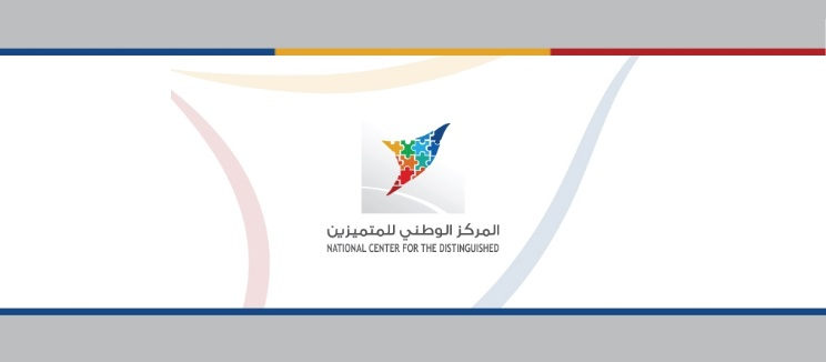 Post image of المركز الوطني للمتميزين سوريا 2015