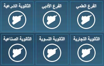 Post image of موقع نتائج البكالوريا سوريا حسب المدرسة 2014