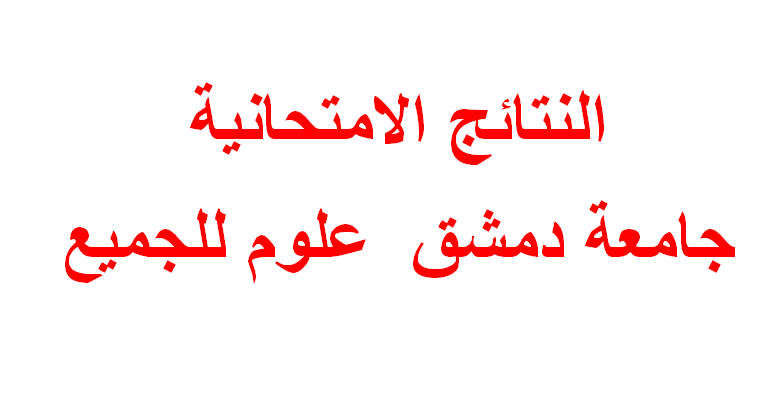 Post image of النتائج الامتحانية جامعة دمشق