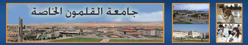 مفاضلة جامعة القلمون 2015 - 2014