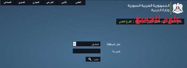 نتائج البكالوريا سوريا 2014 حسب اسم المدرسة الدورة الاولى