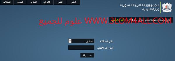 نتائج الدورة الأولى البكالوريا سوريا 2014 حسب رقم الاكتتاب