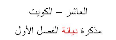 عاشر الفترة الاولى : مذكرة اسلامية 2015 - 2014