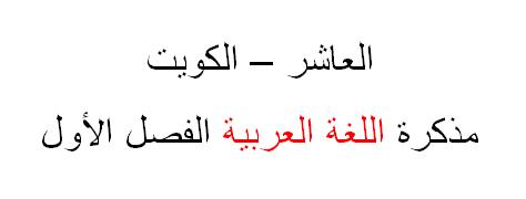 عاشر الفترة الاولى : مذكرة عربي 2015 - 2014