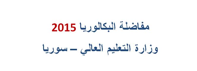 مفاضلة الموازي, مفاضلة الموازي الثانية في سوريا 2014 - 2015