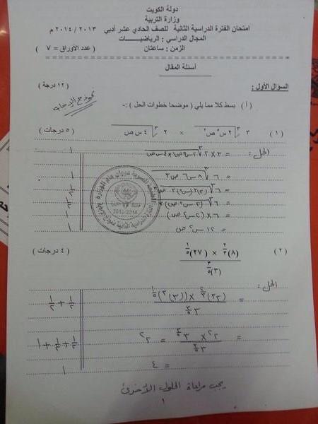 نموذج اجابة حادي عشر أدبي احصاء الفترة الثانية 2014