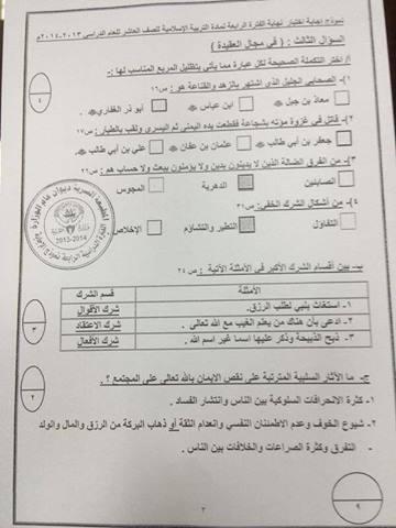 وزارة التربية السورية 2019