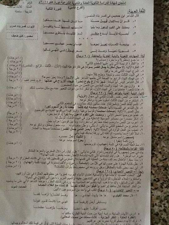 اسئلة اللغة العربية البكالوريا الدورة الثانية العلمي و الادبي 2014