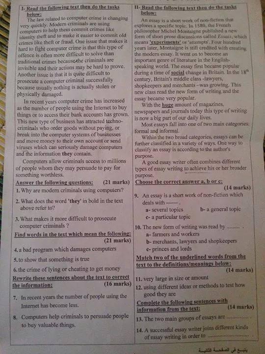 اسئلة الانجليزي البكالوريا الادبي الدورة الثانية التكميلية 2014 مع الحل