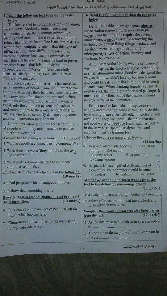 اسئلة الانجليزي الدورة الثانية التكميلية  البكالوريا العلمي 2014 مع الحل