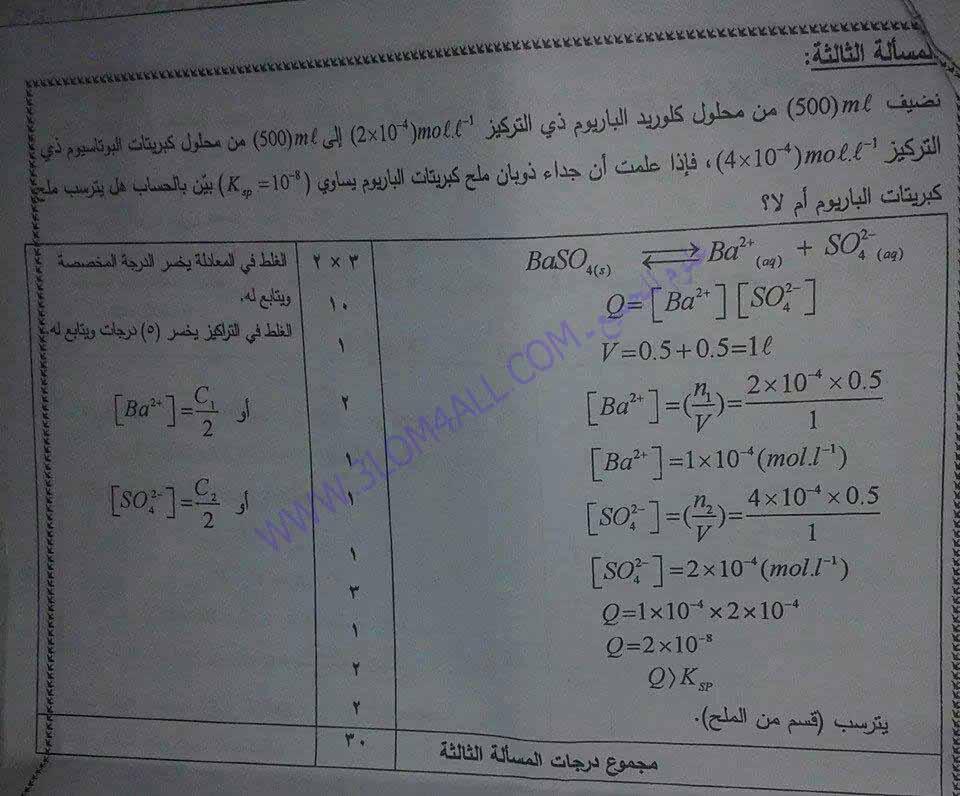 اسئلة الكيمياء للبكالوريا في سوريا - سلم تصحيح الكيمياء البكالوريا الدورة الثانية 2014 التكميلية