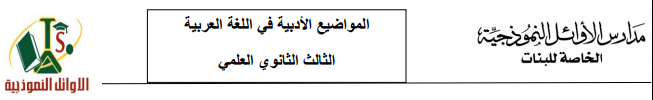 المواضيع الأدبية في اللغة العربية الثالث الثانوي العلمي - البكالوريا