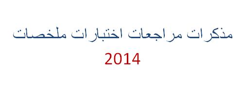 مذكرات مراجعات اختبارات ملخصات أول ابتدائي حتى ثاني عشر ثانوي 2014